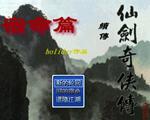 仙剑奇侠传续传宿命篇下载