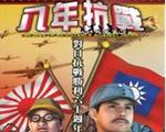 八年抗战中文版
