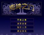 鬼神之门2中文版