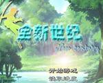 全新世纪中文版