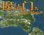 魔法门9命运之书中文版