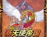 新天使帝国中文硬盘版