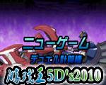 游戏王5D's 世界冠军大会2010 复苏的阿卡迪亚中文版