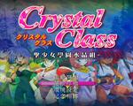 圣少女学院水晶组
