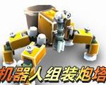 机器人组装炮塔
