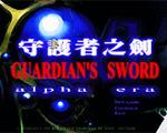 守护者之剑外传无尽的宿命下载