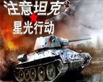 注意坦克:星光行动中文版