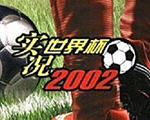 实况世界杯2002中文版