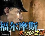 福尔摩斯:木乃伊之谜中文版