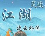 笑傲江湖凌云外传中文版