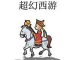 超幻西游中文版