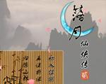 落月仙侠传2下载
