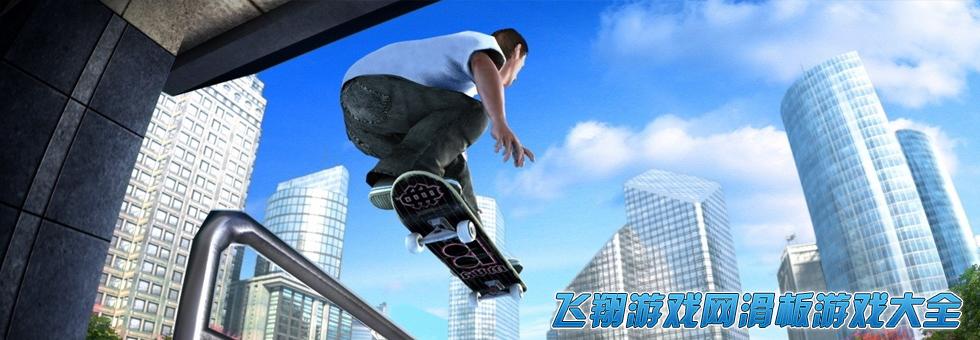 滑板游戏_滑板游戏大全