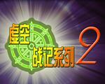 虚空战记2:COSPLAY大乱斗中文版