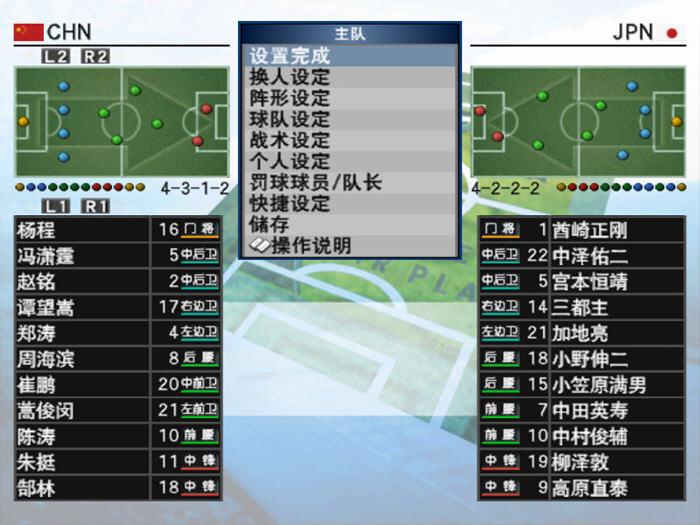 实况足球8中国风暴截图1
