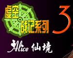 虚空战记3:Alice仙境中文版
