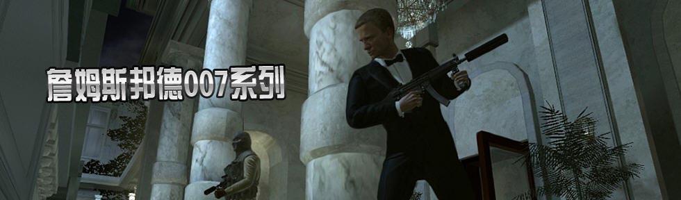 詹姆斯邦德007