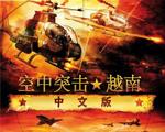 空中冲突:越南下载