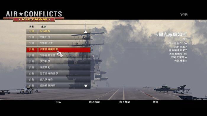 空中冲突:越南截图2