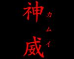 神威(KAMUI)