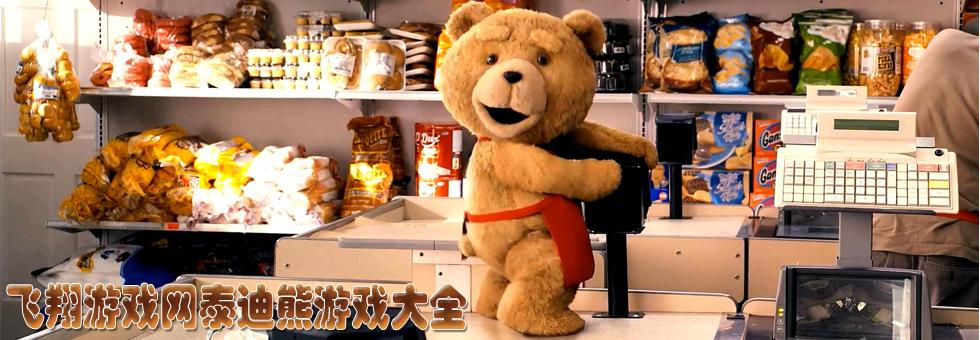 泰迪熊游戏_大耳熊泰迪