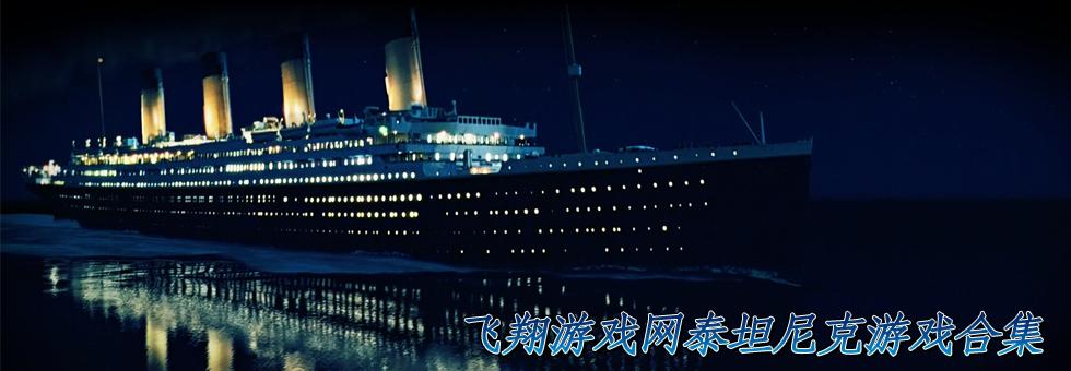 泰坦尼克游戏_泰坦尼克号下载