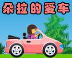 朵拉的爱车中文版