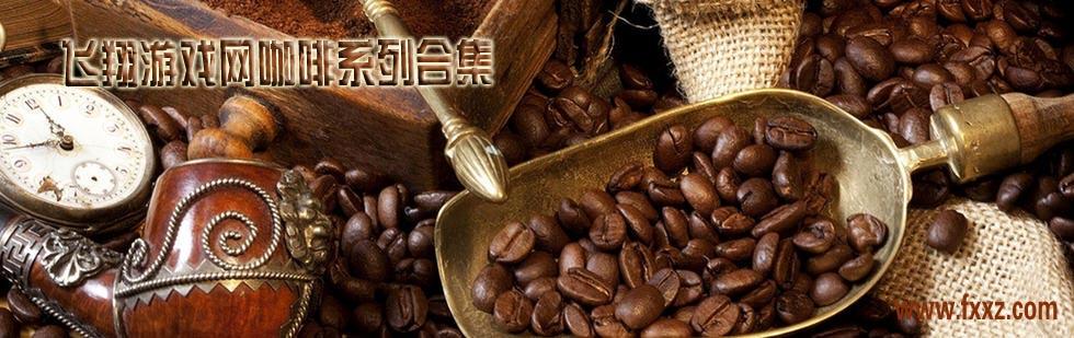 咖啡游戏_女仆咖啡游戏