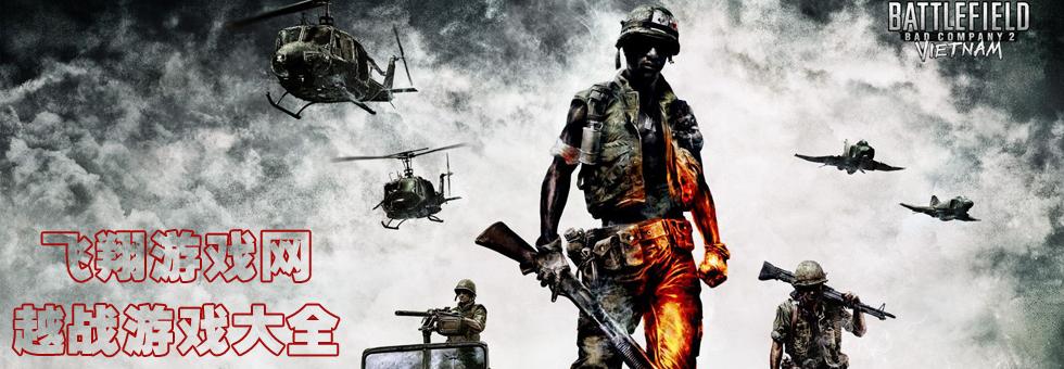 越战游戏_越南战争游戏下载