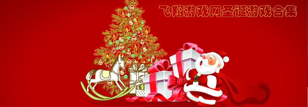 圣诞节游戏_圣诞游戏下载