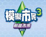 模拟人生3:前进未来中文版