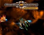 太空游侠高清版:战争分裂(Space Rangers HD:A War Apart)