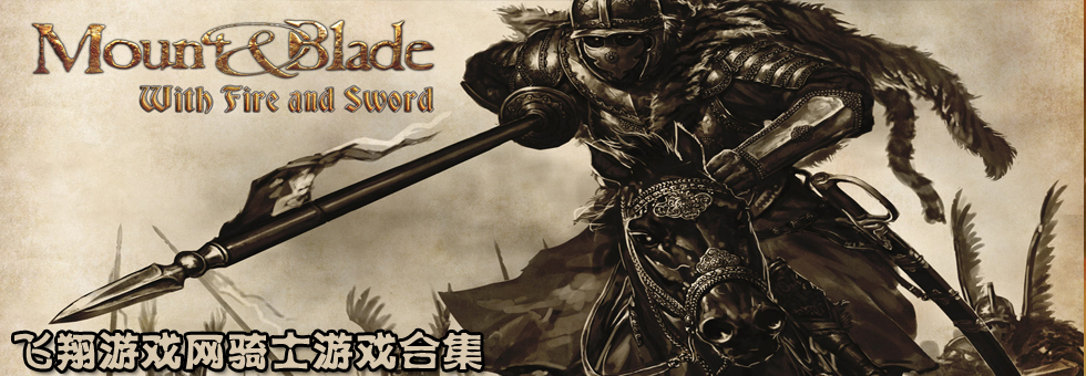 骑士游戏_骑士游戏名字