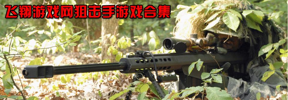 狙击手游戏_狙击手游戏大全