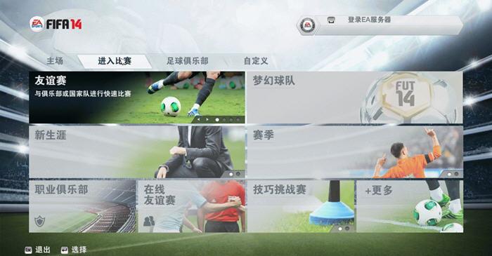 FIFA14截图1