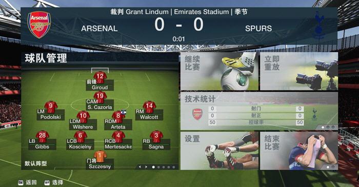 FIFA14截图2