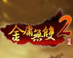 金庸无双2:沧海正式版V1.0