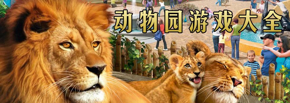 动物园游戏_野生动物园游戏