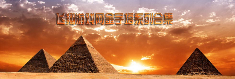金字塔游戏_埃及金字塔游戏