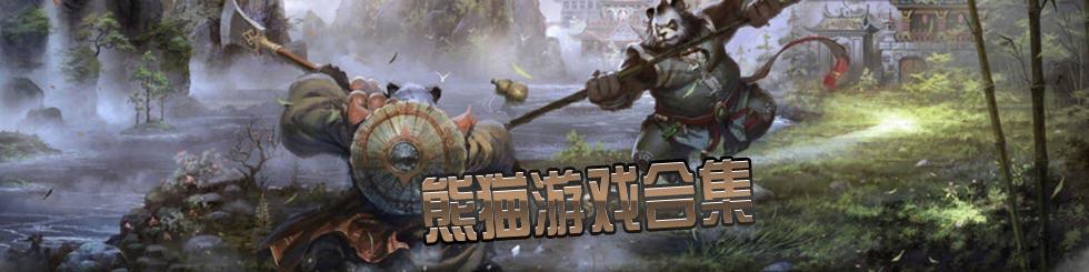 熊猫游戏大全_熊猫游戏机下载