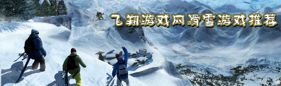 滑雪游戏_滑雪游戏推荐