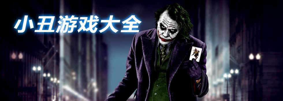 小丑游戏_小丑游戏大全