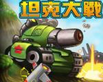 坦克大战改中文版