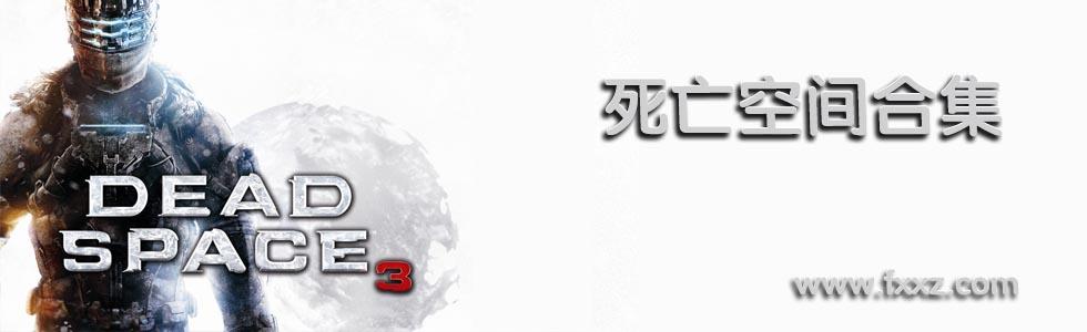 死亡空间下载_死亡空间中文版