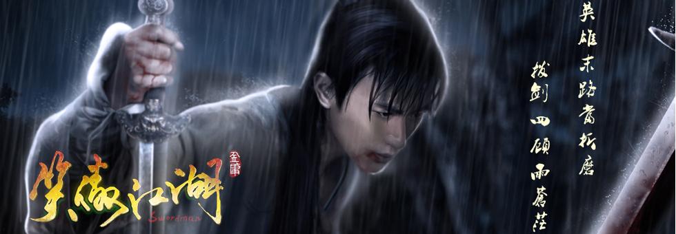 笑傲江湖游戏_笑傲江湖单机