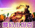 梦幻小坦克中文版