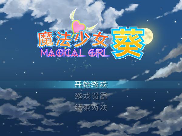 魔法少女葵截图0