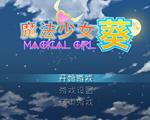 魔法少女葵下载
