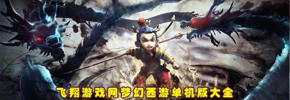 梦幻西游单机版之梦幻群侠传_梦幻西游单机版哪个好玩