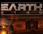 地球2140中文版